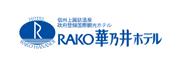 RAKO花乃井ホテル