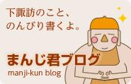 まんじ君のブログ